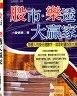 二手書R2YB 2003年2月初版《股市.樂透大贏家》小愛德華 正向957305