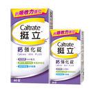 挺立鈣強化錠60+28粒組合【康是美】