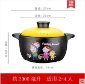 砂鍋砂鍋燉鍋家用燃氣陶瓷煲湯鍋明火耐高溫大小號容量煲仔飯沙鍋石鍋 艾家