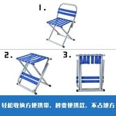 折疊凳子小馬扎小凳子戶外加厚靠背釣魚椅小板凳折疊椅子便攜家用
