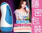 【DDBS】DMM-TOUCH 2代 純情蘿莉真陰倒模震動吸盤自慰杯-陰唇(藍)