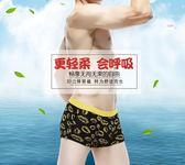 男士內褲男平角褲青年莫代爾性感夏季寬鬆個性運動學生可愛四角褲 藍嵐