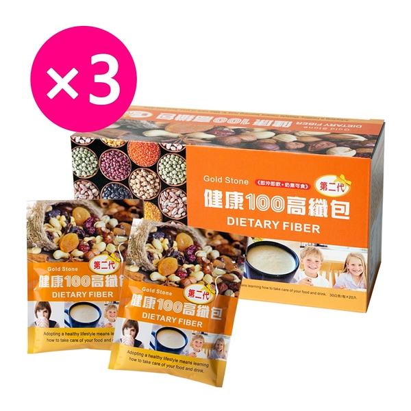 3入組【陪你購物網】金石健康100高纖包(20包/盒)|穀物 團購 沖泡飲|免運