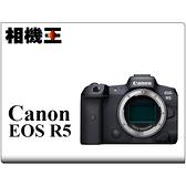 Canon EOS R5 Body〔單機身〕公司貨 登錄送電池 9/30止