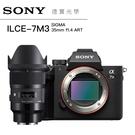 【德寶光學】SONY A7 III + SIGMA35mm f1.4 總代理公司貨 A73 A7III 4K 5軸防手震 分期0利率 索尼