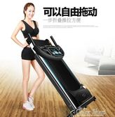 跑步機家用款電動超靜音減震小型迷你折疊室內簡易健身     color shopigo