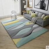 北歐簡約抽象藝術地毯客廳茶几毯滿鋪可定制