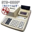 【二手福利品】錢隆SYS-3300+PL...
