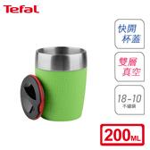 Tefal特福 Travel Cup 不鏽鋼保溫杯 200ML-青檸綠