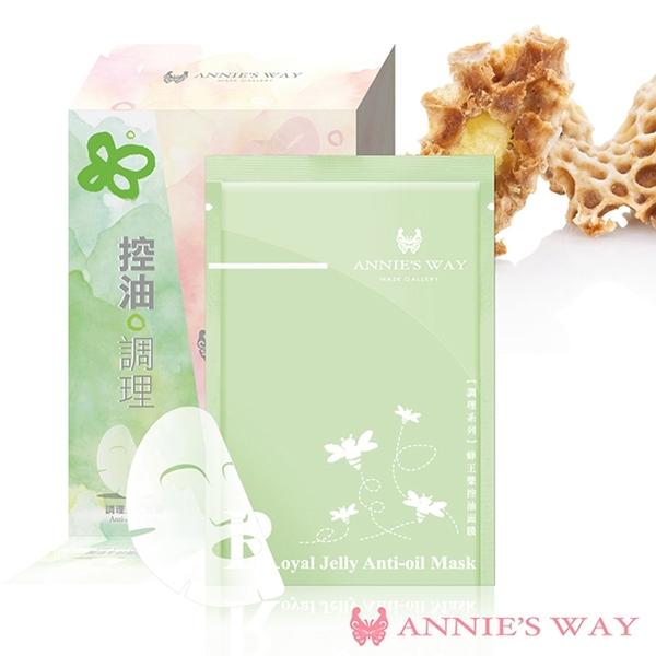 Annie,s Way 安妮絲薇 蜂王漿控油隱形面膜 10片/盒