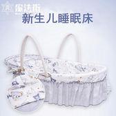 嬰兒提籃睡籃新生兒便攜式手提籃子車載寶寶提籃草編籃子搖籃 魔法街
