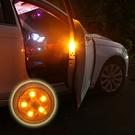 車門警示燈 警示燈 免接線 反光警示 防撞燈 感應燈 2入1組 LED警示燈【Q248】生活家精品