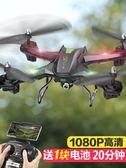 空拍機 遙控小飛機無人機航拍高清專業直升機玩具男孩四軸飛行器充電兒童