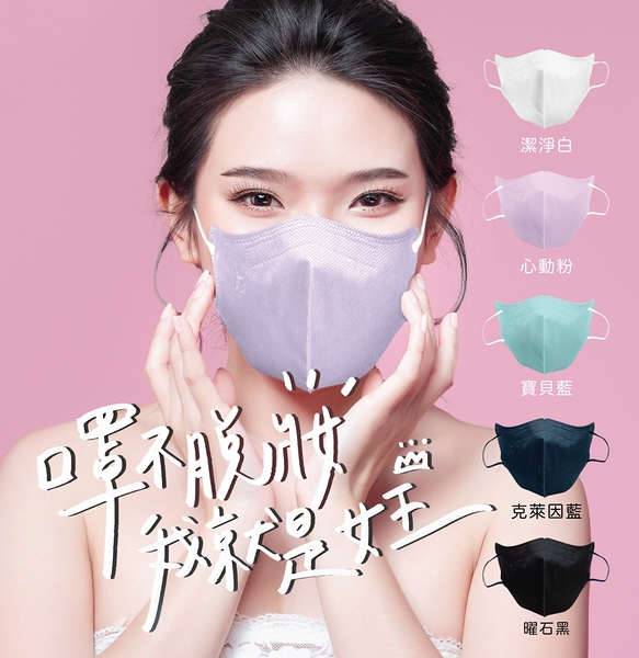 【脫妝救星】睿昱不脫妝 防護口罩 3D立體 心動粉/30片入/盒~台灣製造