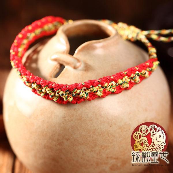 手鍊 祈願 平安紅繩五色線手鍊 含開光 臻觀璽世 IS0143