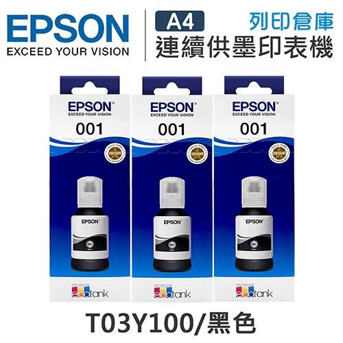 EPSON 3黑 T03Y1/T03Y100 原廠盒裝墨水 /適用 L4150/L4160/L6170/L6190/L14150