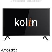 歌林【KLT-32EF05】32吋電視(無安裝)