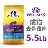 [寵樂子]Wellness-全方面無穀系列-成貓-無穀去骨雞肉 /5.5磅 貓飼料