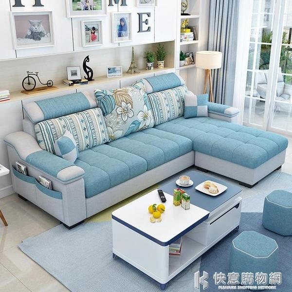 簡約現代布藝沙發小戶型客廳家具整裝組合可拆洗轉角三人位布沙發 NMS快意購物網