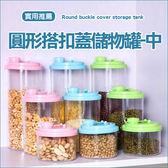 ◄ 家 ►【L20 】圓形搭扣蓋儲物罐中五穀雜糧保鮮廚房收納密封茶葉冰箱分類
