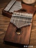 拇指琴17音全單板kalimba初學者手指琴卡林巴琴入門樂器-享家生活館