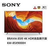 【南紡購物中心】SONY BRAVIA 85吋 4K HDR液晶顯示器 KM-85X9000H