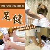 【台北】足健-足療/全身按摩通用券(2張)