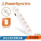 群加 PowerSync【最新安規款】一開六插安全防雷防塵延長線-白色 / 4.5m (TS6W9045)