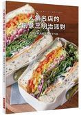 人氣名店的創意三明治派對:剖開層層美味中的驚奇巧思