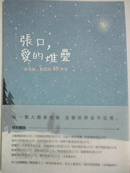 【書寶二手書T5/翻譯小說_AWG】張口,愛的堆疊:「張老師」教我的49件事_台中「張老師」中心
