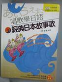 【書寶二手書T1/語言學習_ZEA】唱歌學日語經典日本故事_許子義_附2片光碟