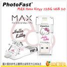 PhotoFast i-FlashDrive Hello Kitty 8pin 128G USB 3.0 隨身碟 雙頭龍 OTG