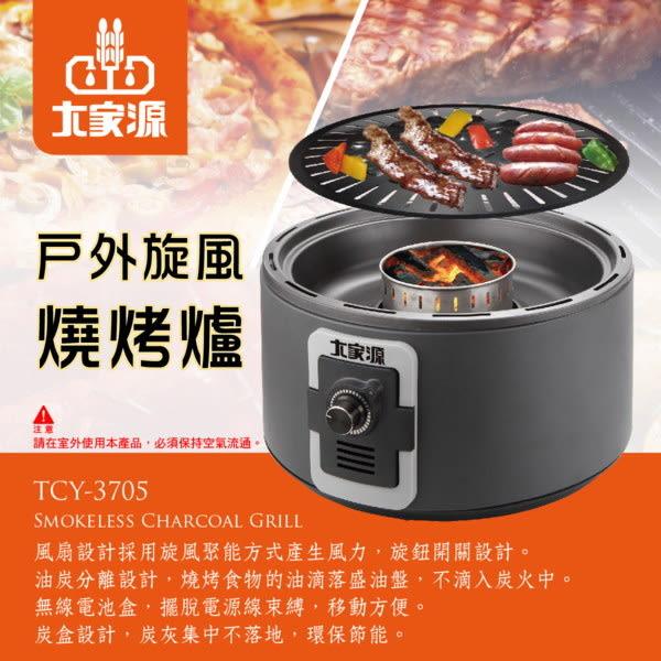 中秋烤肉、戶外露營【大家源】戶外旋風燒烤爐(TCY-3705) 《刷卡分期+免運》