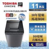 TOSHIBA 東芝 11公斤 奈米悠浮泡泡洗衣機 AW-DUH1100GG 首豐家電