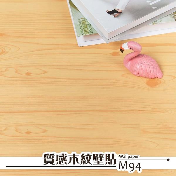 威瑪索 加厚防水木紋壁貼60X300cm-M94 黃木紋色 DIY裝修裝潢壁貼 牆貼自黏壁紙 家具翻新