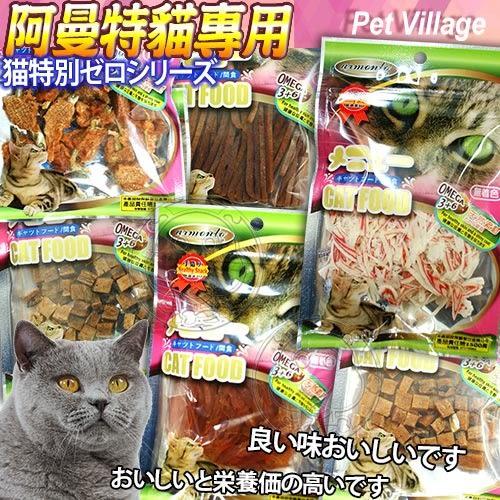 【培菓平價寵物網】 Avmonto阿曼特《貓專用》貓零食系列多種口味*1包