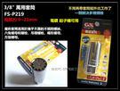 """【台北益昌】台灣製 FS-P219 專業用專利套筒 3/8"""" 三分頭 範圍9~21mm 萬用套筒 電鑽 起子機可用"""