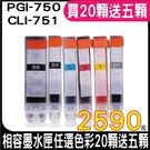 【任選色彩20顆送5顆 促銷↘2590元】Canon PGI-750XL+CLI-751XL 高容量相容墨水匣 適用MG7170 MX727 MX927 IP7270