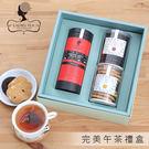 禮盒可選擇1款茶+2款餅乾,精巧包裝送禮的最佳選擇!☆ 端午中秋年節送禮都適用,附提袋 ☆
