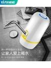 上水器 桶裝水抽水器充電飲水機水泵家用電動純凈水桶壓水器自動上水器吸【快速出貨】