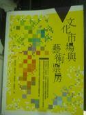 【書寶二手書T6/大學藝術傳播_ZBG】文化市場與藝術票房 2/e_原價550_夏學理