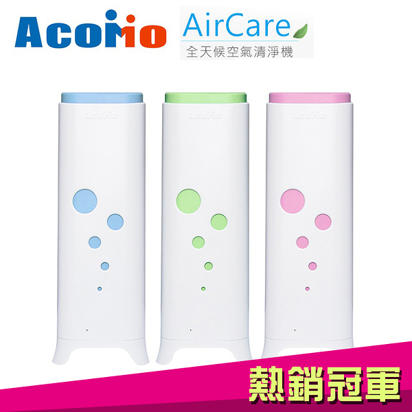 【贈好禮】AcoMo AirCare 全天候空氣殺菌機 台灣製造-藍/粉/綠
