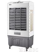 空調扇 空調扇製冷器家用冷風機商用冷氣扇工業水冷風扇車間小型空調 WJ百分百