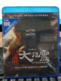 影音專賣店-Y00-241-正版BD【唐山大地震】-藍光電影