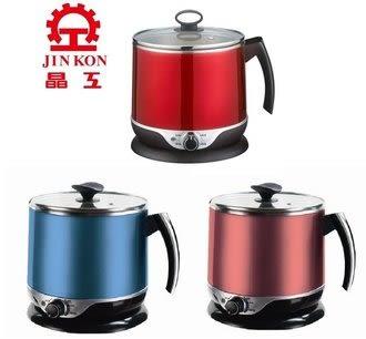 JINKON 晶工牌 2.2公升多功能不鏽鋼美食鍋 / 快煮壺 JK-201 三色可選
