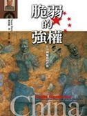 (二手書)脆弱的強權:在中國崛起的背後