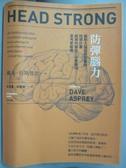 【書寶二手書T1/醫療_HHV】防彈腦力-啟動大腦超限能量的防彈計畫 兩周內讓你工作更聰