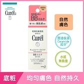 Curel潤浸保濕屏護力BB乳<自然膚色>