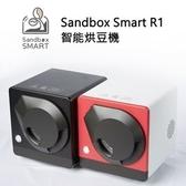 Sandbox智能烘豆機 咖啡烘豆機Smart R1