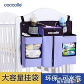嬰兒床收納袋 掛袋 床頭收納尿布掛袋嬰兒置物架床上整理袋儲物袋 魔方數碼館WD